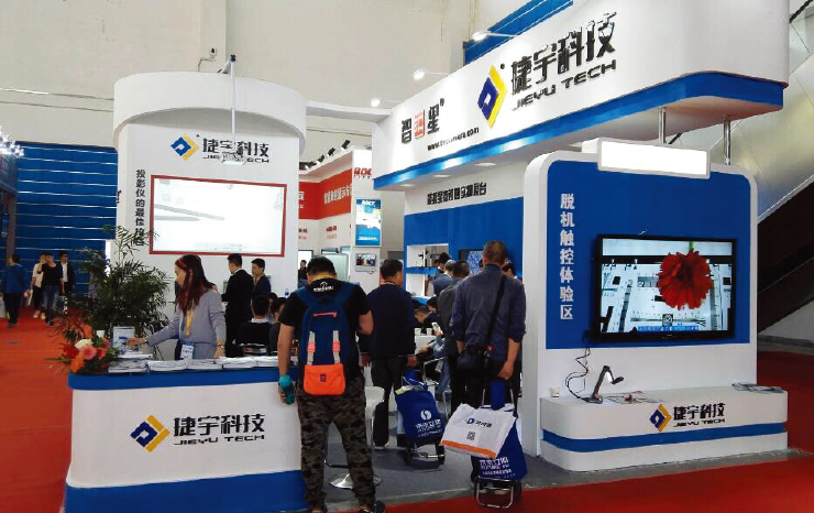 The 70th China (Shenyang) Educational Equipment Exhibition